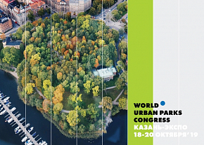 На примере Серпухова… World Urban Parks-2019